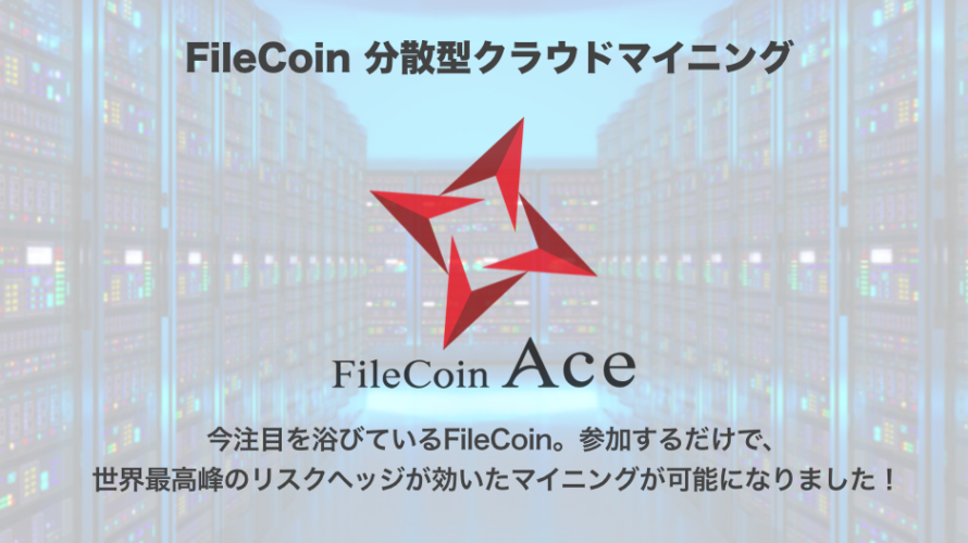 File Coin Ace【ファイルコイン値上がり中!】