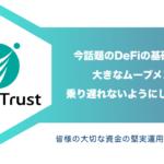DeFi Trust 【プロにお任せ!資産倍増チャンス到来!】