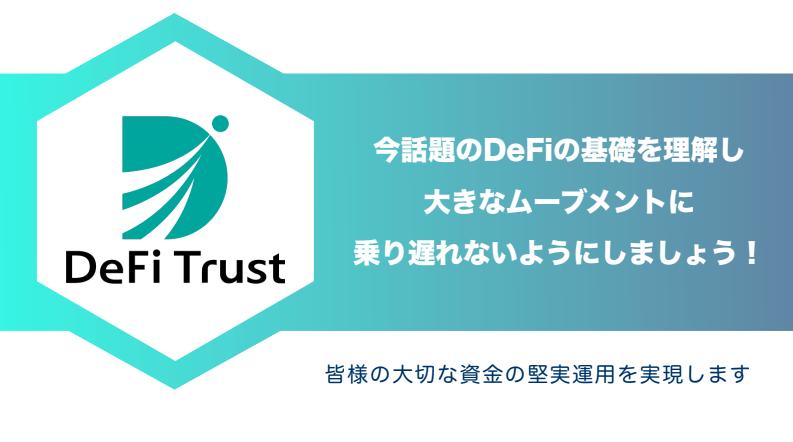 Quattro無料株主の登録&DeFi Trustユニット購入方法