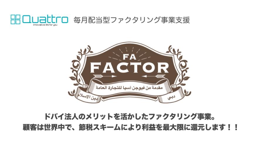 FA FACTORとは【ファクタリング事業で安定的な利益配当】