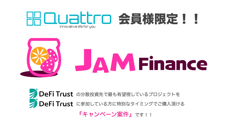 Quattro会員様限定!【JAM Finance】について