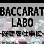 遊びを仕事にできる【BACCARAT LABO】で稼ごう!